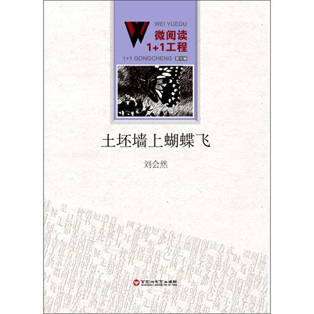 商品详情 - 微阅读1+1工程:土坯墙上蝴蝶飞 - image  0