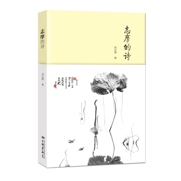 商品详情 - 志摩的诗 - image  0