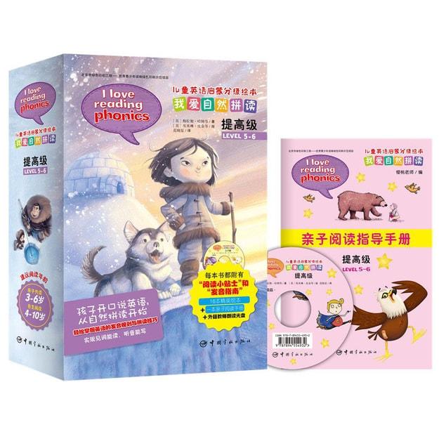 商品详情 - 儿童英语启蒙分级绘本·我爱自然拼读·提高级(含16册图书 1张CD 1本亲子阅读手册) - image  0