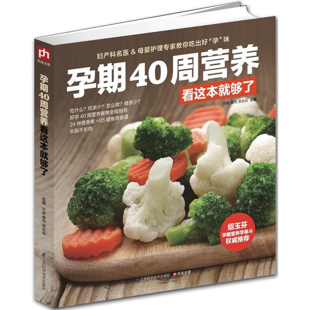 商品详情 - 孕期40周营养看这本就够了 - image  0