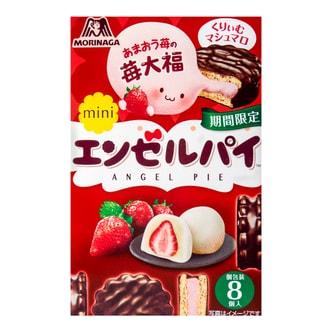 日本MORINAGA森永 迷你草莓大福  8包入  72g 期间限定