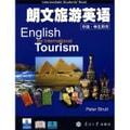 朗文旅游英语:中级(学生用书)