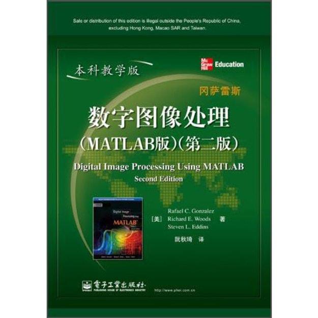 商品详情 - 国外电子与通信教材系列:数字图像处理(MATLAB版)(第2版)(本科教学版) - image  0