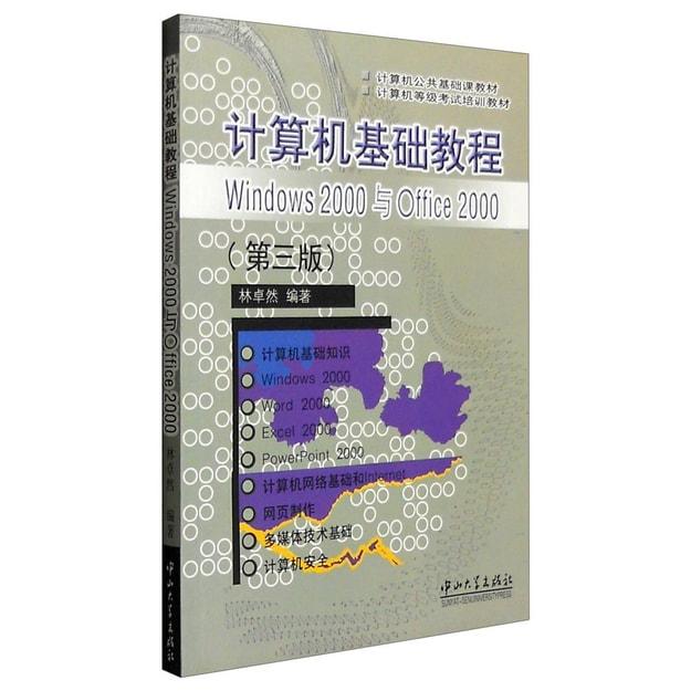 商品详情 - 计算机基础教程Windows 2000与Offcie 2000(第3版) - image  0