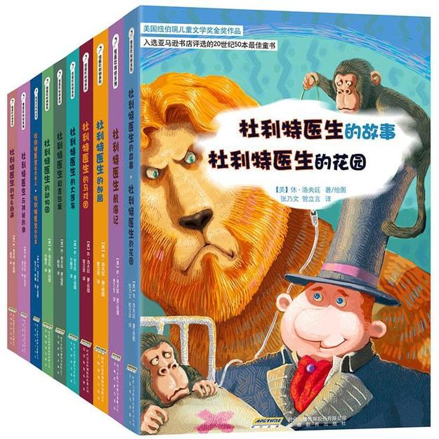 商品详情 - 怪医杜利特系列:纽伯瑞儿童文学奖金奖作品(套装共10册) - image  0