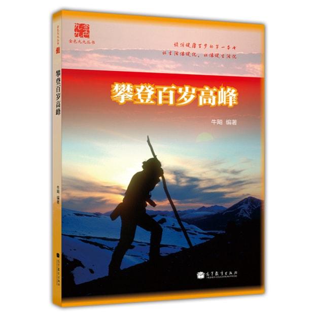 商品详情 - 金色九九丛书:攀登百岁高峰 - image  0
