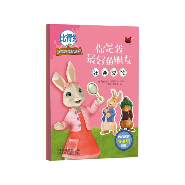 商品详情 - 比得兔早教故事贴纸书:你是我最好的朋友 - image  0