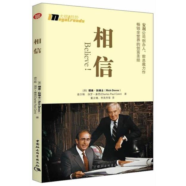 商品详情 - 相信(安利公司创办人、前总裁力作畅销全世界的创富圣经) - image  0