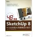 48小时精通SketchUp 8中文版草图大师建模设计技巧(附DVD光盘1张)