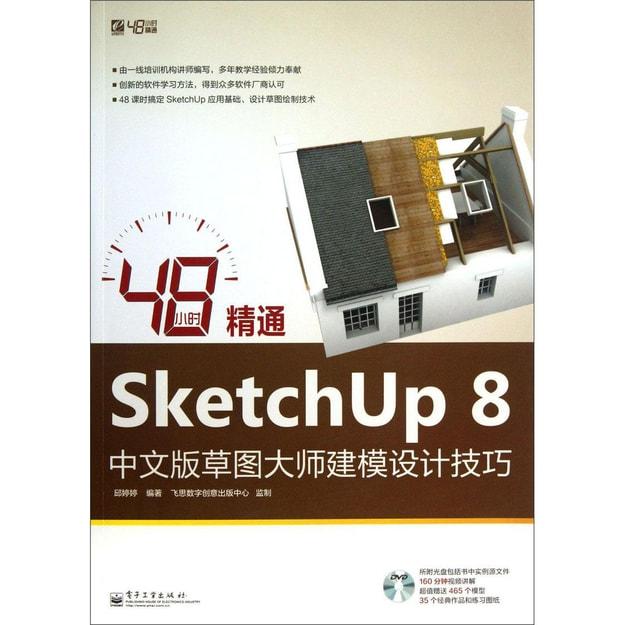 商品详情 - 48小时精通SketchUp 8中文版草图大师建模设计技巧(附DVD光盘1张) - image  0