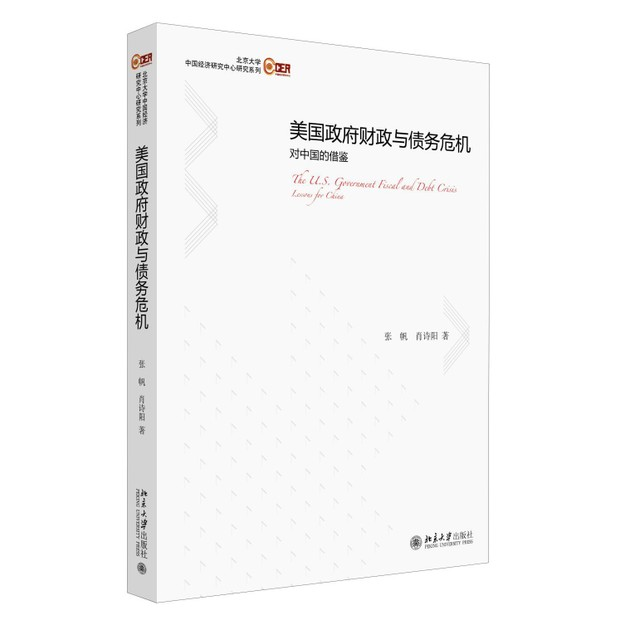 商品详情 - 美国政府财政与债务危机:对中国的借鉴 - image  0