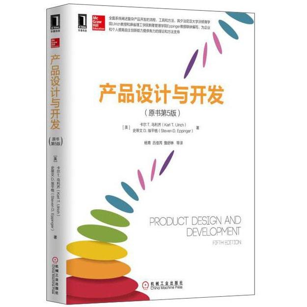 商品详情 - 产品设计与开发(原书第5版) - image  0