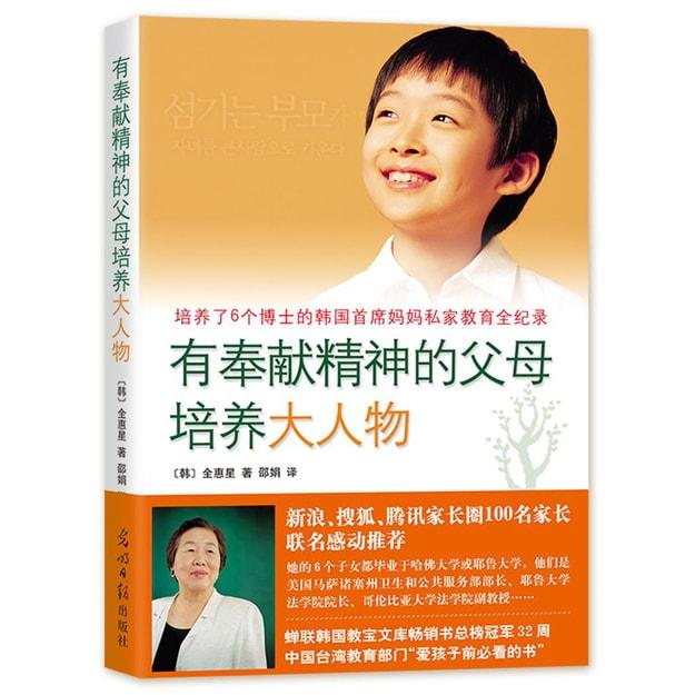 商品详情 - 有奉献精神的父母培养大人物 - image  0