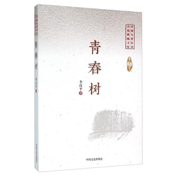 商品详情 - 青春树 - image  0