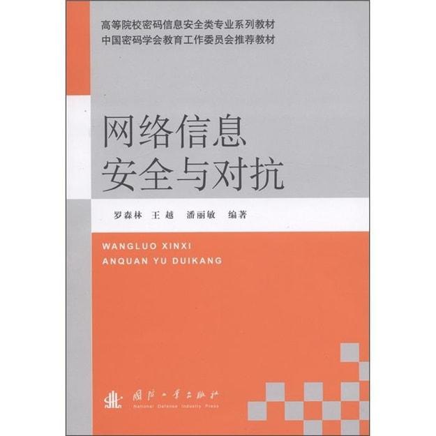 商品详情 - 高等院校密码信息安全了专业系列教材:网络信息安全与对抗 - image  0