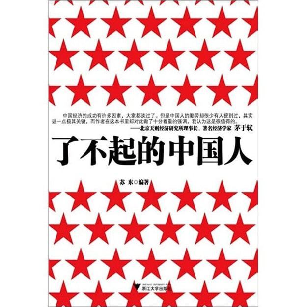 商品详情 - 了不起的中国人 - image  0