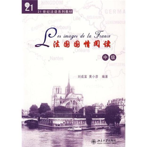 商品详情 - 21世纪法语系列教材:法国国情阅读(中级) - image  0