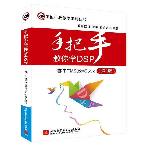 商品详情 - 手把手教你学DSP:基于TMS320C55x(第2版) - image  0