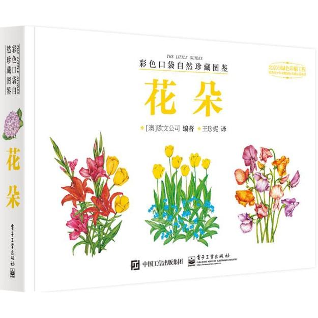 商品详情 - 彩色口袋自然珍藏图鉴 花朵(全彩) - image  0
