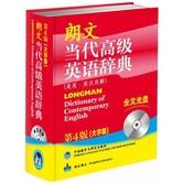 朗文当代高级英语辞典(英英·英汉双解)(第4版)(大字版)(附DVD-ROM全文光盘1张)