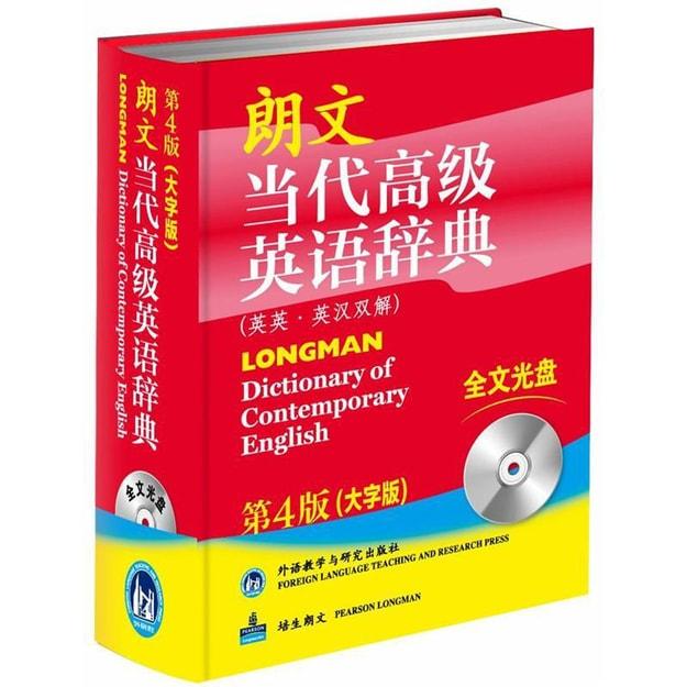 Product Detail - 朗文当代高级英语辞典(英英·英汉双解)(第4版)(大字版)(附DVD-ROM全文光盘1张) - image 0