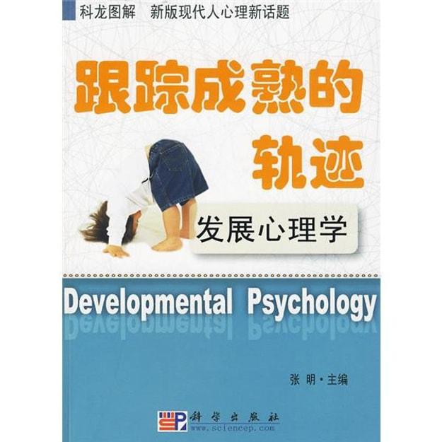 商品详情 - 跟踪成熟的轨迹:发展心理学 - image  0
