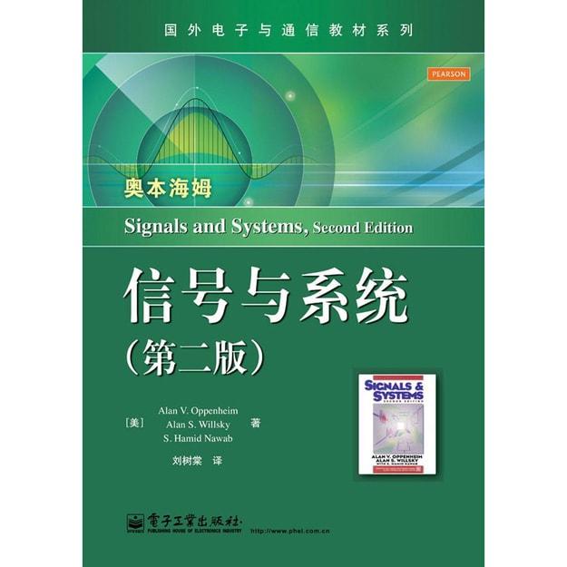 商品详情 - 国外电子与通信教材系列:信号与系统(第二版) - image  0