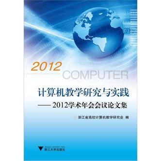 计算机教学研究与实践:2012学术年会会议论文集