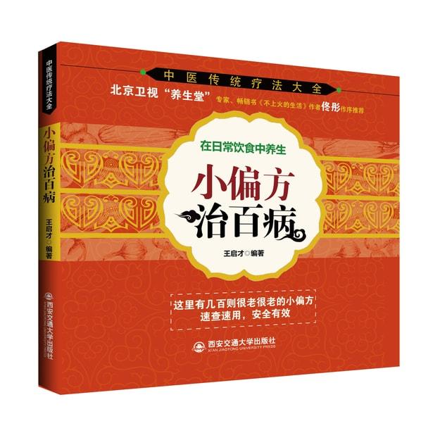 商品详情 - 中医传统疗法大全:小偏方治百病 - image  0