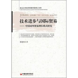 技术进步与国际贸易:中国对外贸易增长模式研究