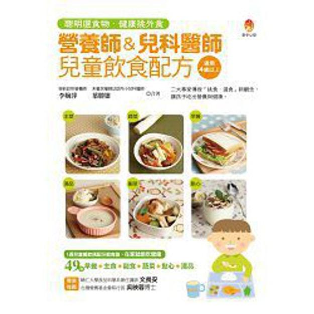商品详情 - 【繁體】營養師&兒科醫師兒童飲食配方:聰明選食物.健康挑外食 - image  0