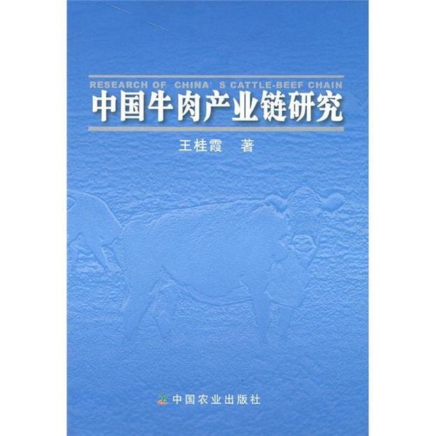 商品详情 - 中国牛肉产业链研究 - image  0