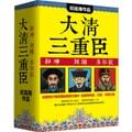 大清三重臣(套装共3册)