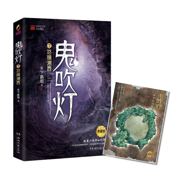 商品详情 - 鬼吹灯7:怒晴湘西 - image  0