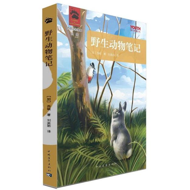 商品详情 - YOUTH经典译丛·西顿动物故事全集:野生动物笔记 - image  0