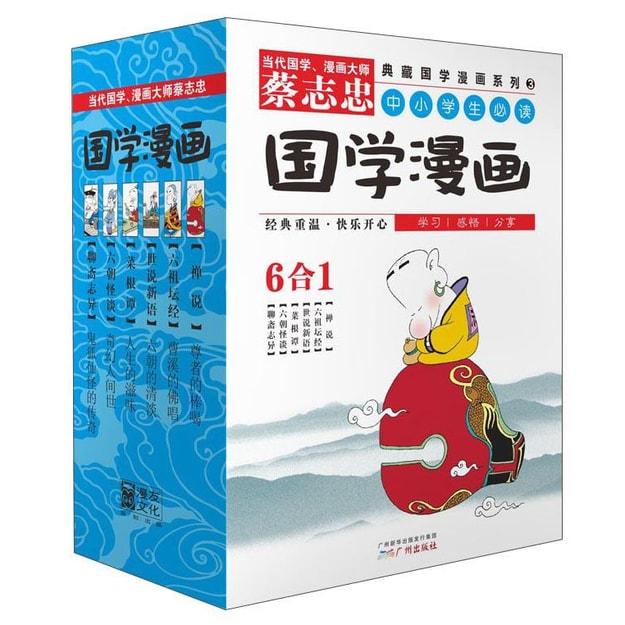 商品详情 - 典藏国学漫画系列(3 套装共6册) - image  0