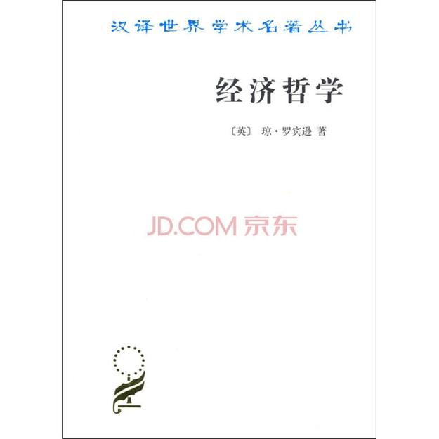 商品详情 - 经济哲学/汉译世界学术名著丛书 - image  0