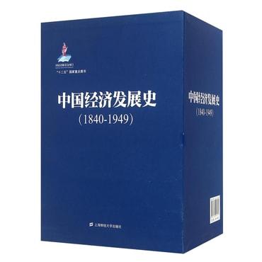 中国经济发展史(1840-1949 套装1-3卷)