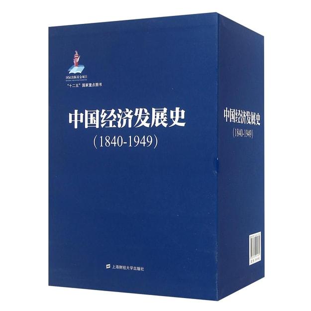 商品详情 - 中国经济发展史(1840-1949 套装1-3卷) - image  0