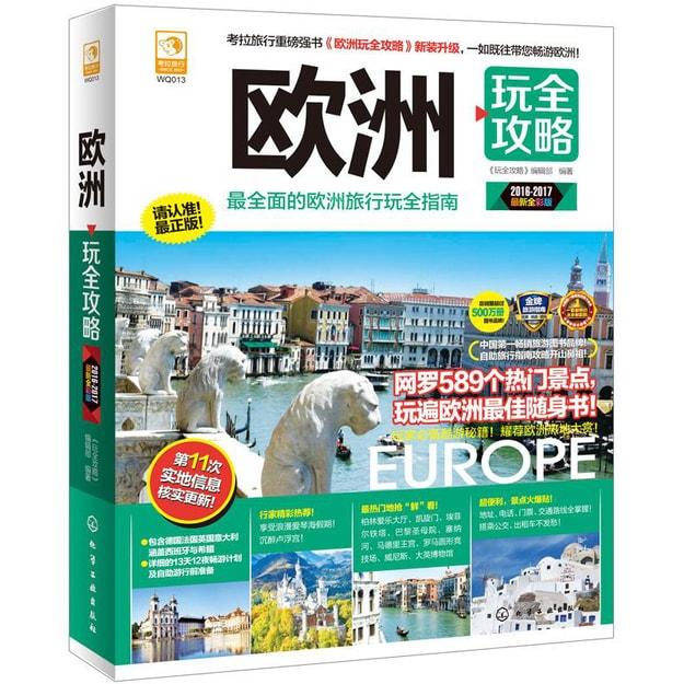 商品详情 - 欧洲玩全攻略 - image  0