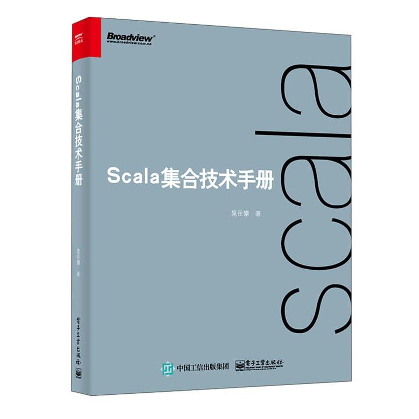 Scala集合技术手册 怎么样 - 亚米网