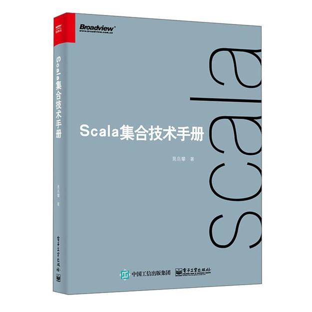 商品详情 - Scala集合技术手册 - image  0