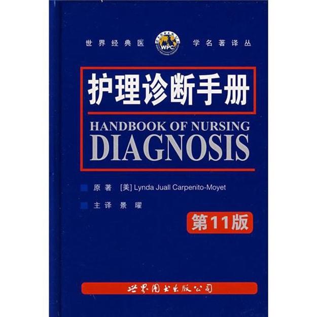 商品详情 - 护理诊断手册(第11版) - image  0
