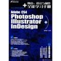 Adobe CS4 Photoshop Illustrator+InDesign创意、设计与制作全能学习手册(附DVD光盘1张)