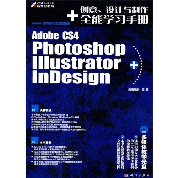 商品详情 - Adobe CS4 Photoshop Illustrator+InDesign创意、设计与制作全能学习手册(附DVD光盘1张) - image  0