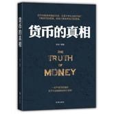 货币的真相