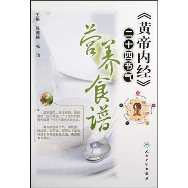 商品详情 - 《黄帝内经》二十四节气营养食谱 - image  0
