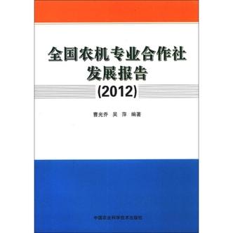 全国农机专业合作社发展报告(2012)
