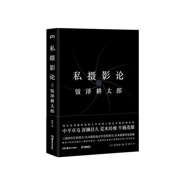 Product Detail - 私摄影论 - image 0