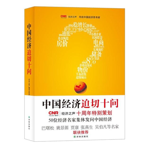 商品详情 - 中国经济迫切十问 - image  0